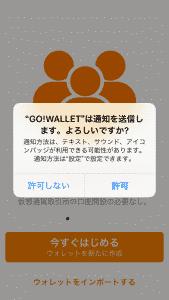 GO!WALLET (ゴーウォレット) 通知許可