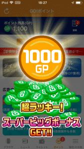 GO!WALLET (ゴーウォレット) 1000GP当たり