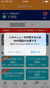 GO!WALLET (ゴーウォレット) SMS認証