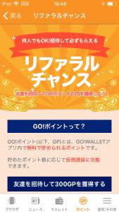 GO!WALLET (ゴーウォレット) リファラルチャンスメリット